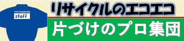 お片付け業者エコエコ遺品整理/生前整理